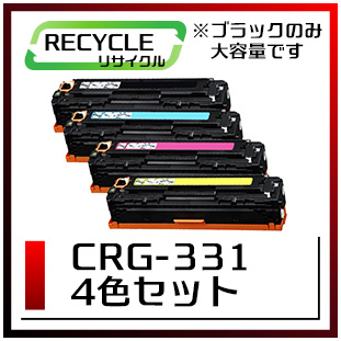 CRG-331(4色セット)