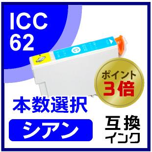 IC62(シアン)