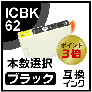 IC62(ブラック)