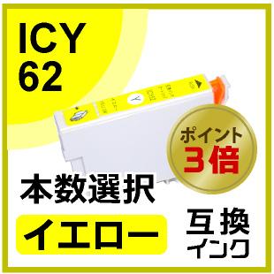 IC62(イエロー)