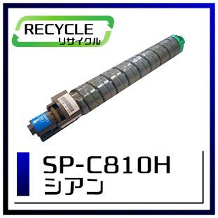 SP-C810H(シアン)