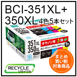 BCI-351XL/350XL(4色5本セット)キヤノンリサイクルインク