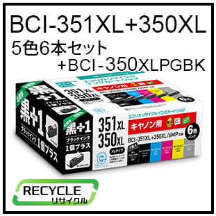 BCI-351XL/350XL(5色6本+黒1本セット)キヤノンリサイクルインク