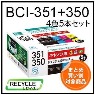 BCI-351/350(4色5本セット)キヤノンリサイクルインク