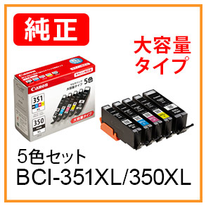 BCI-351XL/350XL(5色セット)