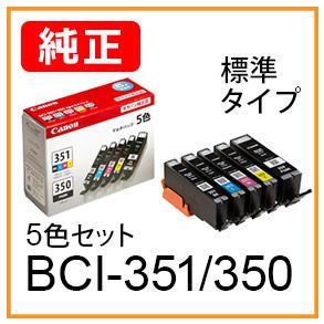 BCI-351/350(5色セット)