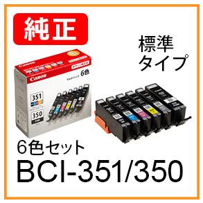 BCI-351/350(6色セット)