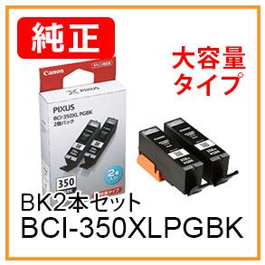 BCI-350XLPGBK(ブラック2本セット)