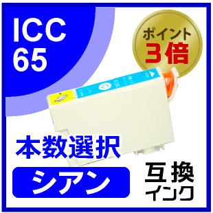 IC65(シアン)