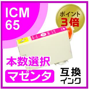IC65(マゼンタ)