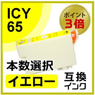 IC65(イエロー)