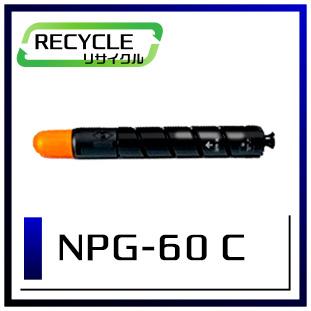NPG-60 シアン