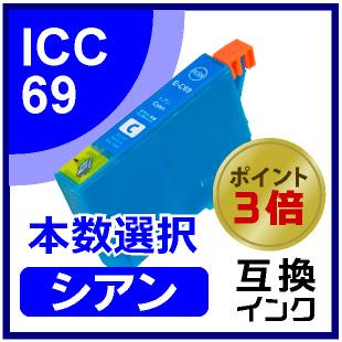 IC69(シアン)