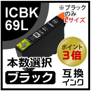 IC69(ブラック)