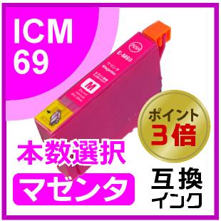IC69(マゼンタ)