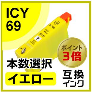 IC69(イエロー)