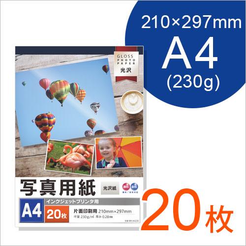 オリジナル写真用紙 A4(230g)