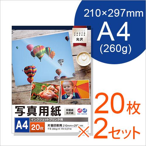 A4写真用紙(2セット)