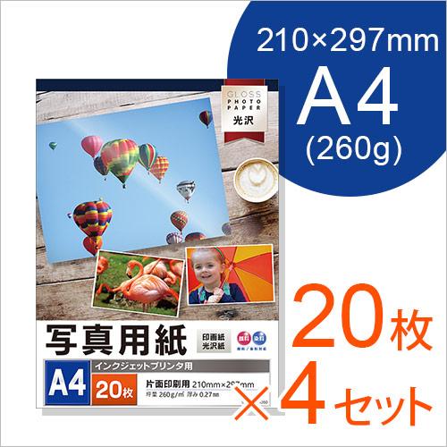 A4写真用紙(4セット)