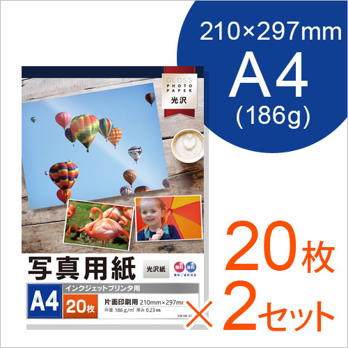 光沢写真用紙A4(186g)2セット