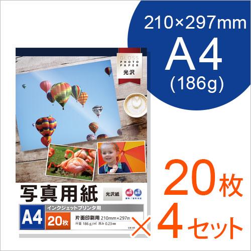 光沢写真用紙A4(186g)4セット