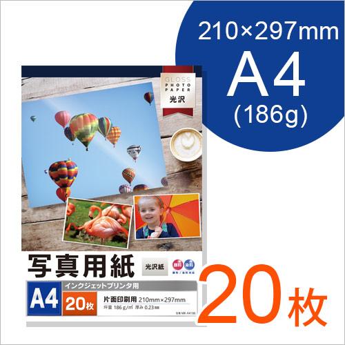 光沢写真用紙A4(186g)