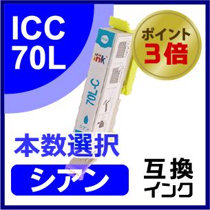 IC70(シアン)