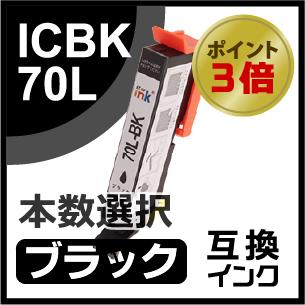 IC70(ブラック)