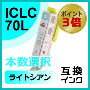 IC70(ライトシアン)