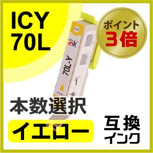 IC70(イエロー)