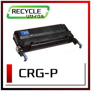 CRG-P(キヤノンリサイクルトナー)