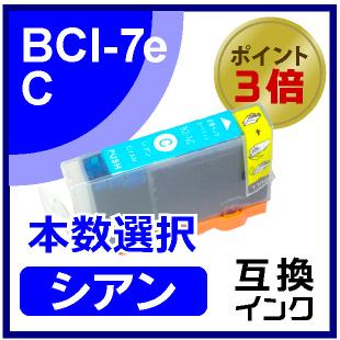 BCI-7C(シアン)