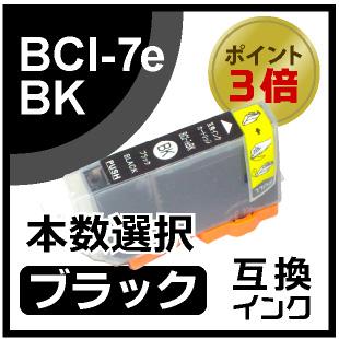 BCI-7BK(ブラック)