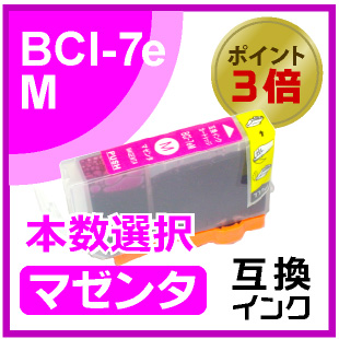 BCI-7M(マゼンタ)