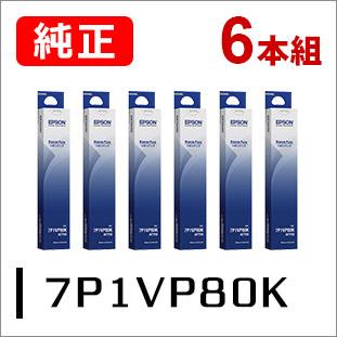EPSONリボンパック 7P1VP80K(6本セット)