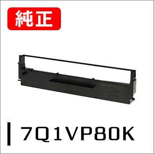 EPSONリボンカートリッジ 7Q1VP80K