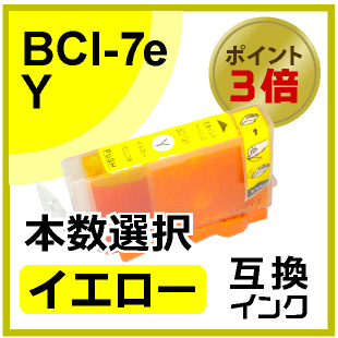 BCI-7Y(イエロー)