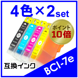 BCI7eシリーズ(4色セット)