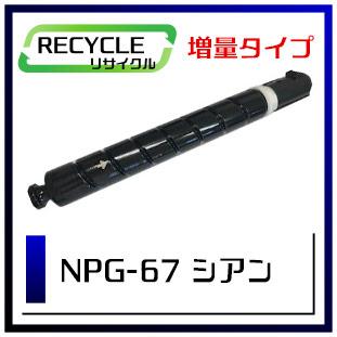 NPG-67C(シアン)
