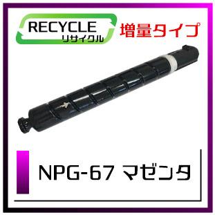 NPG-67M(マゼンタ)