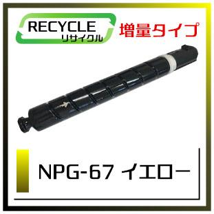 NPG-67Y(イエロー)