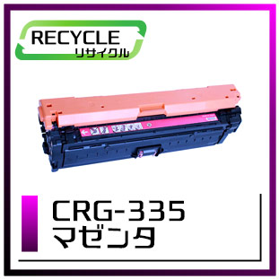 キヤノン トナーカートリッジ335M/CRG-335MAG マゼンタ 即納再生品 <宅配便配送商品>