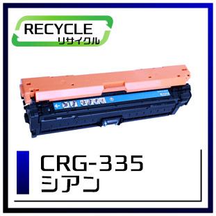 キヤノン トナーカートリッジ335C/CRG-335CYN シアン 即納再生品 <宅配便配送商品>
