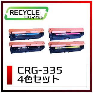 キヤノン トナーカートリッジ335/CRG-335 4色セット 即納再生品 <宅配便配送商品>