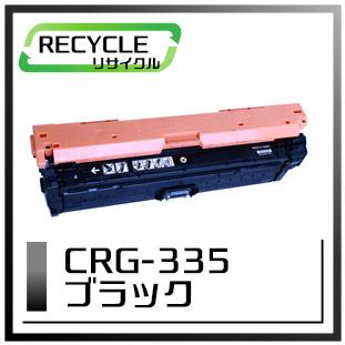 キヤノン トナーカートリッジ335BK/CRG-335BLK ブラック 即納再生品 <宅配便配送商品>