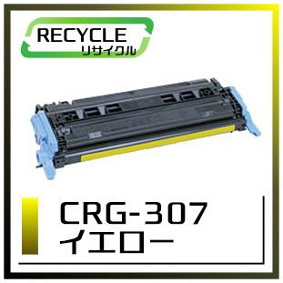 CRG-307(イエロー)