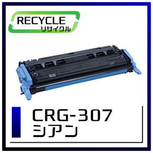 CRG-307(シアン)