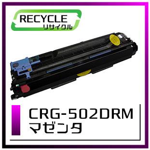 CRG-502DRM(マゼンタ)