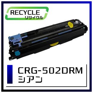 CRG-502DRM(シアン)