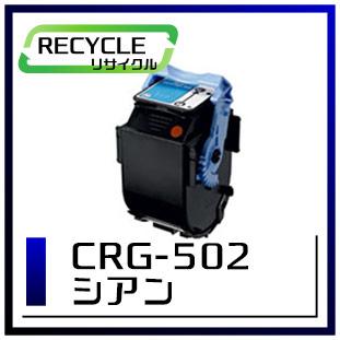 CRG-502CYN(シアン)